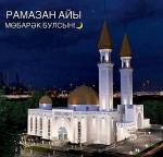 С началом священного месяца Рамадан