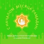 Поздравление с началом священного месяца Рамадан!